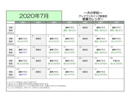 7月のレッスンカレンダー(2020年)