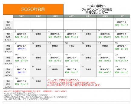 8月のレッスンカレンダー(2020年)