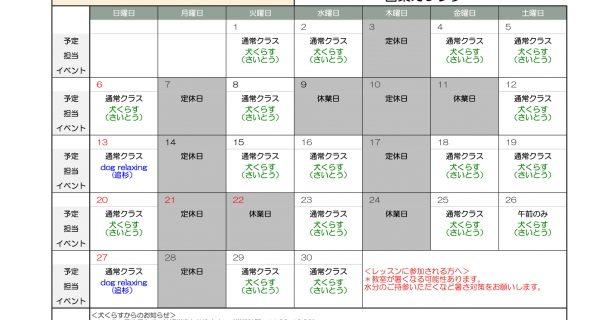 9月のレッスンカレンダー(2020年)