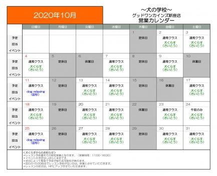10月のレッスンカレンダー(2020年)