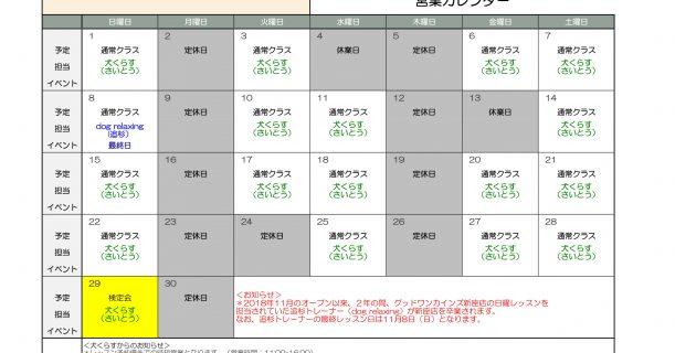 11月のレッスンカレンダー(2020年)
