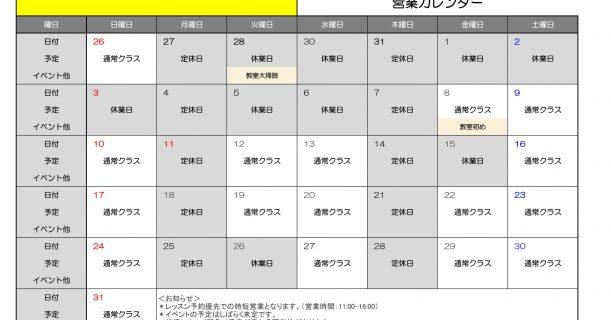 1月のレッスンカレンダー(2021年)