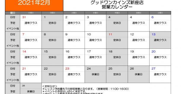 2月のレッスンカレンダー(2021年)