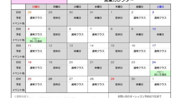 4月のレッスンカレンダー(2021年)
